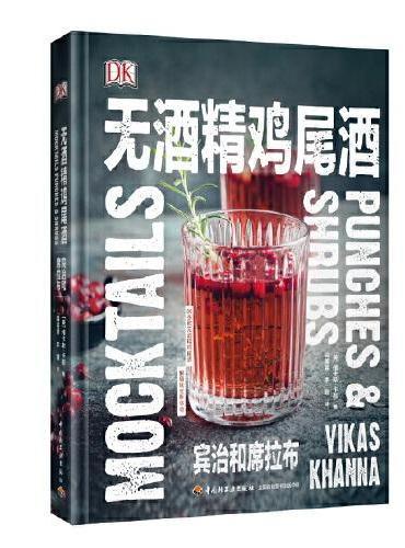 DK生活.无酒精鸡尾酒[精装大本]