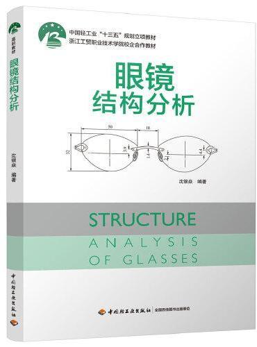 """眼镜结构分析(中国轻工业""""十三五""""规划立项教材)"""
