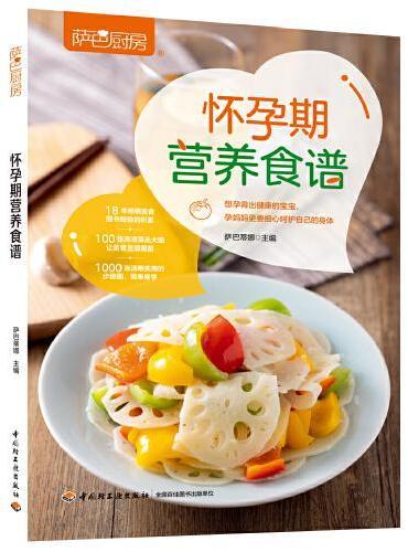 怀孕期营养食谱(萨巴厨房)