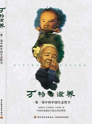 万物滋养:一浆一饭中的中国生态哲学