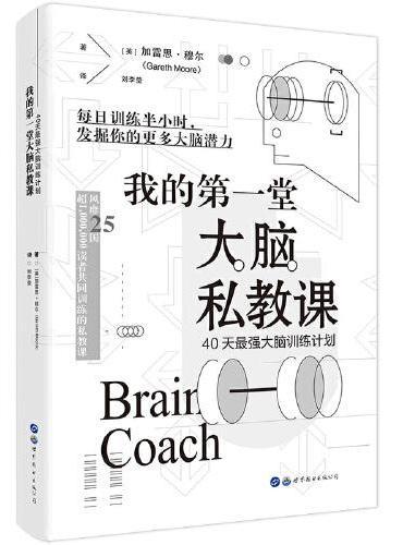 我的第一堂大脑私教课:40天最强大脑训练计划