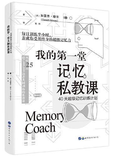 我的第一堂记忆私教课:40天超级记忆训练计划