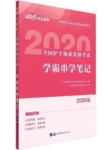 护士执业资格考试用书 中公2020全国护士执业资格考试学霸串学笔记