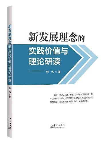 新发展理念的实践价值与理论研读