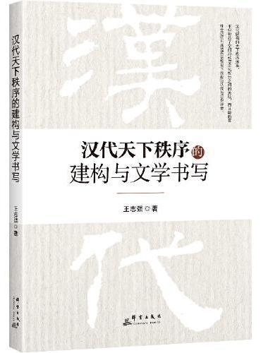 汉代天下秩序的建构与文学书写