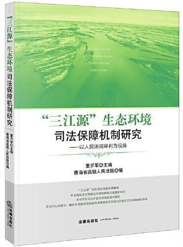 """""""三江源""""生态环境司法保障机制研究:以人民法院审判为视角"""