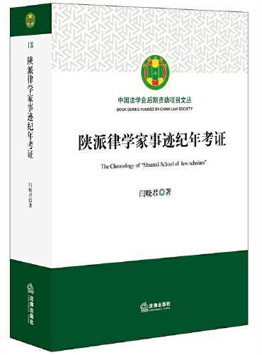 陕派律学家事迹纪年考证