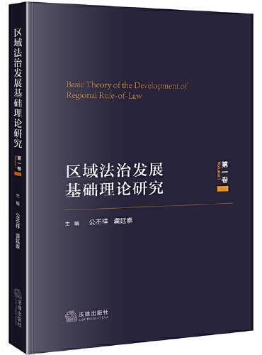 区域法治发展基础理论研究(第一卷)