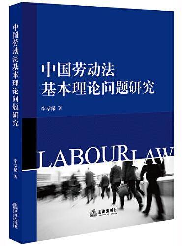中国劳动法基本理论问题研究