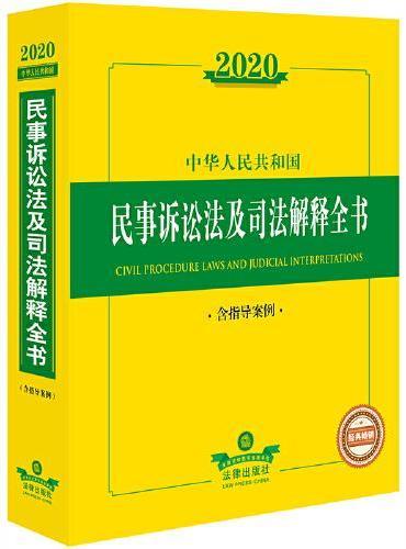 2020中华人民共和国民事诉讼法及司法解释全书(含指导案例)