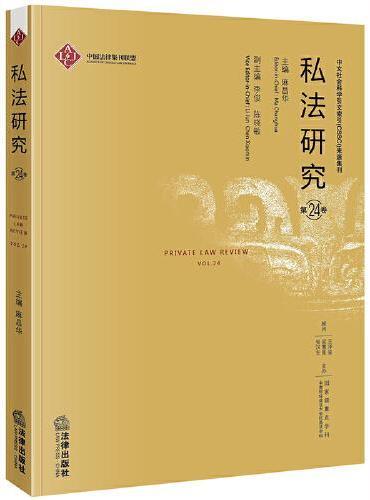 私法研究(第24卷)