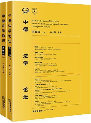中德法学论坛:第16辑(上下)