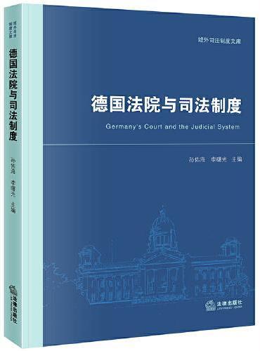 德国法院与司法制度