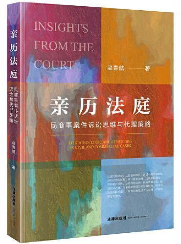 亲历法庭:民商事案件诉讼思维与代理策略