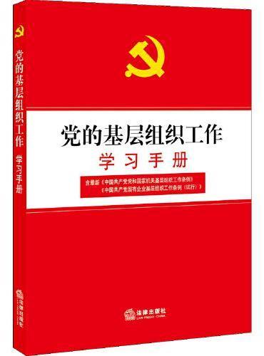 党的基层组织工作学习手册