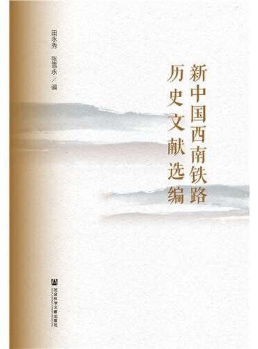 新中国西南铁路历史文献选编