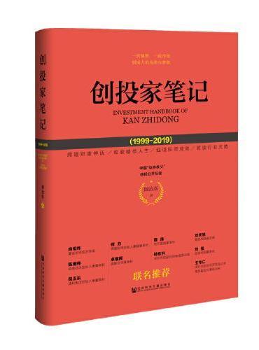 创投家笔记(1999-2019)