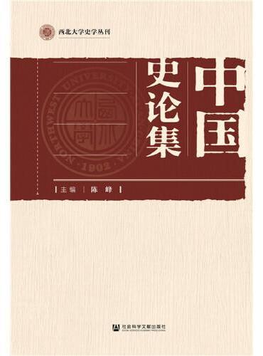 中国史论集