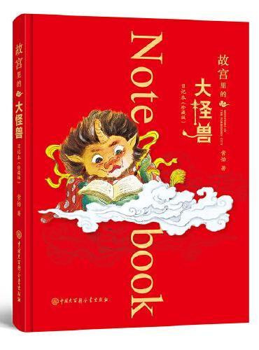 故宫里的大怪兽日记本(珍藏版)
