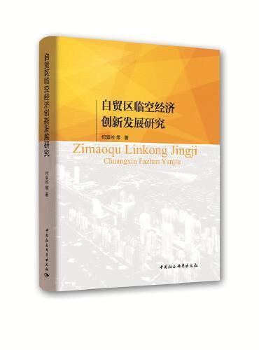 自贸区临空经济创新发展研究
