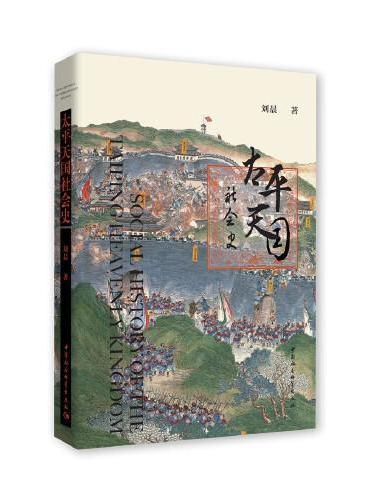 太平天国社会史