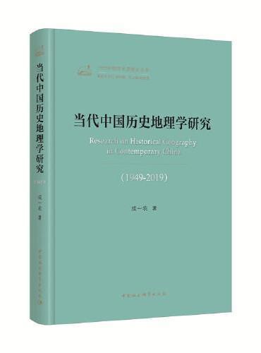 当代中国历史地理学研究(1949—2019)