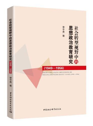 社会转型视野中的思想政治教育研究(1949-1956)
