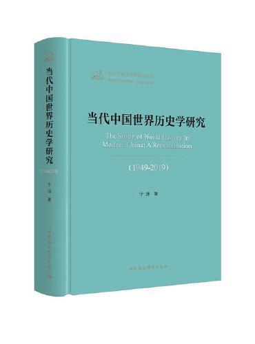 当代中国世界历史学研究-( 1949-2019)