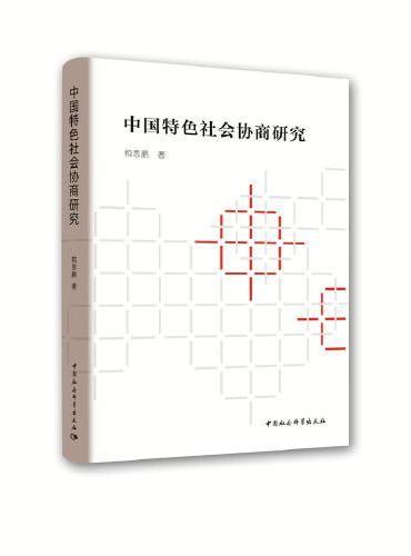 中国特色社会协商研究