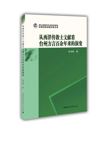 从西洋传教士文献看台州方言百余年来的演变