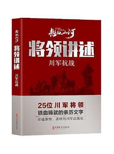 将领讲述:川军抗战(热血山河丛书)