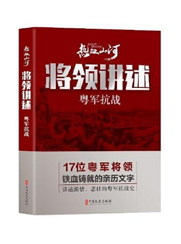 将领讲述:粤军抗战(热血山河丛书)