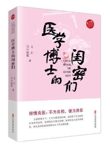 医学博士的闺密们(实力榜·中国当代作家长篇小说文库)
