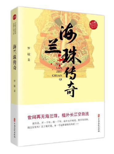 海兰珠传奇(实力榜·中国当代作家长篇小说文库)