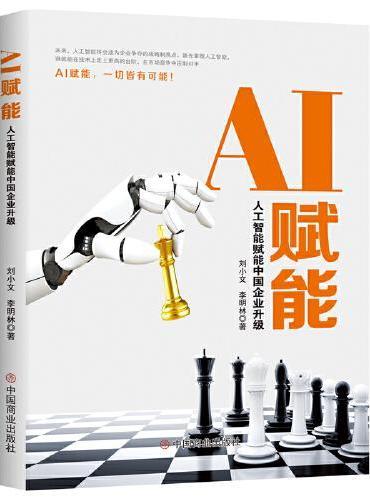 AI赋能:人工智能赋能中国企业升级