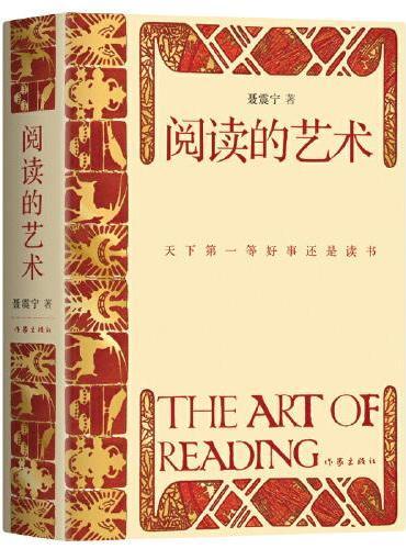阅读的艺术