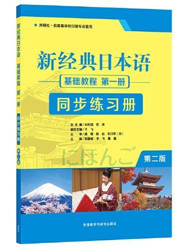 新经典日本语(第二版)(基础教程)(第一册)(同步练习册)
