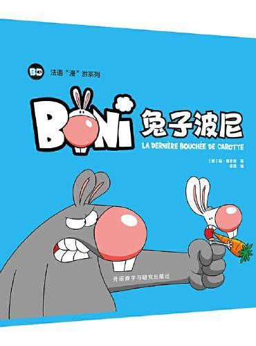 """兔子波尼(法语""""漫""""游系列)"""