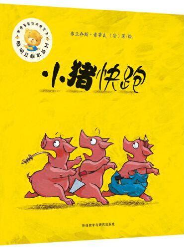 小猪快跑(聪明豆绘本系列第17辑)
