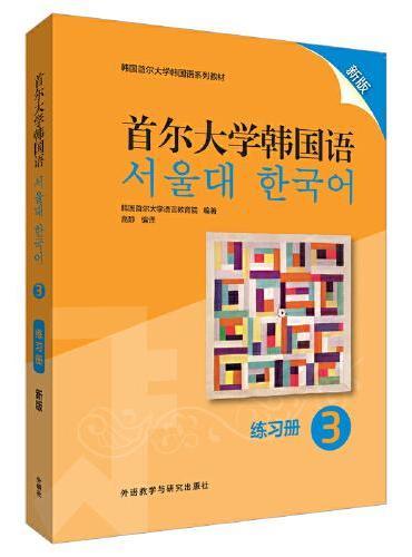 首尔大学韩国语(3)(练习册)(新版)