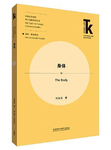身体(外语学科核心话题前沿研究文库.外国文学研究核心话题系列丛书)