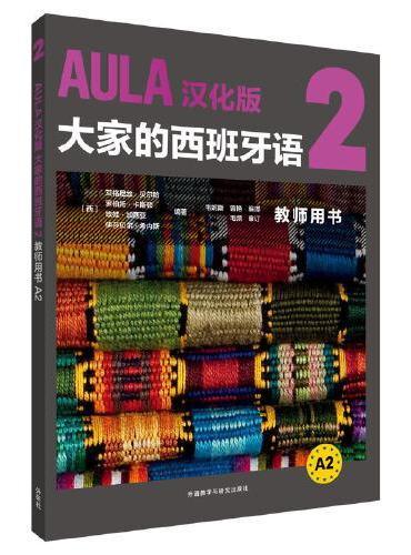 AULA汉化版大家的西班牙语(2)(教师用书A2)