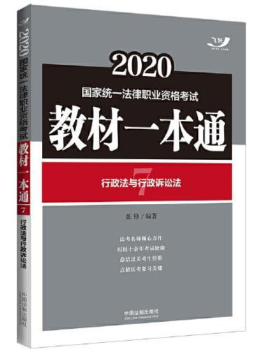 司法考试2020 2020国家统一法律职业资格考试教材一本通:行政法与行政诉讼法(飞跃版)