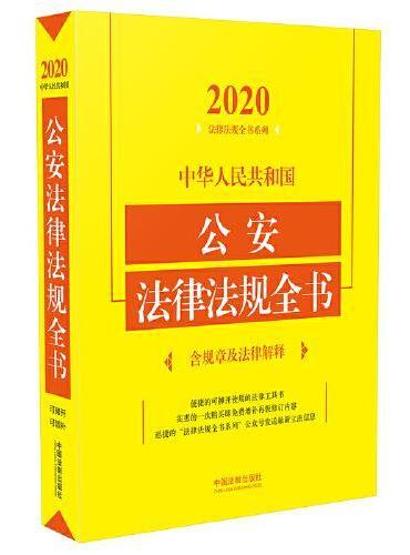 中华人民共和国公安法律法规全书(含规章及法律解释) (2020年版)