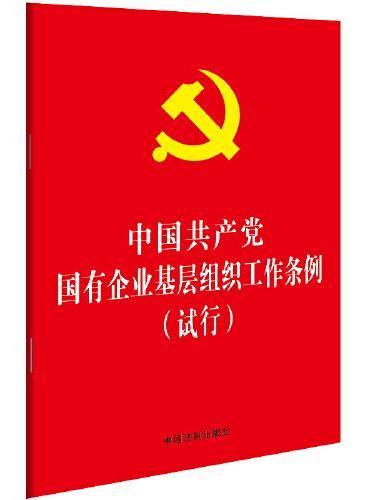 中国共产党国有企业基层组织工作条例(试行)(32开红皮烫金)