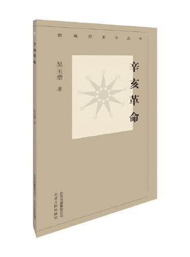 新编历史小丛书 辛亥革命