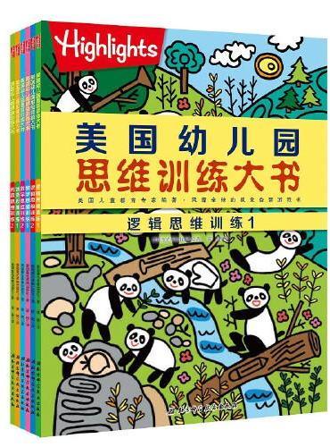 美国幼儿园思维训练大书(全6册)