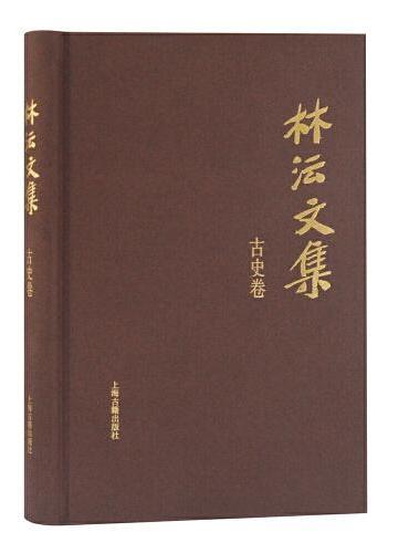 林沄文集·古史卷