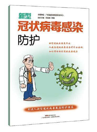 新型冠状病毒感染防护