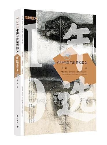 2019中国年度精短散文